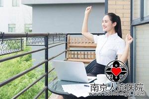 南京哪家医院做人流的技