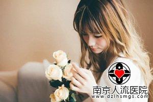 南京女性选择什么时间做